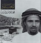 مقدمة تعريفية عن كتاب «المعلم»<br>محمد عوض بن لادن